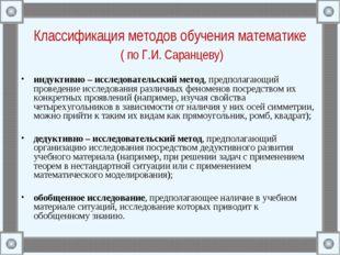Классификация методов обучения математике ( по Г.И. Саранцеву) индуктивно – и
