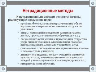 Нетрадиционные методы К нетрадиционным методам относятся методы, реализующие