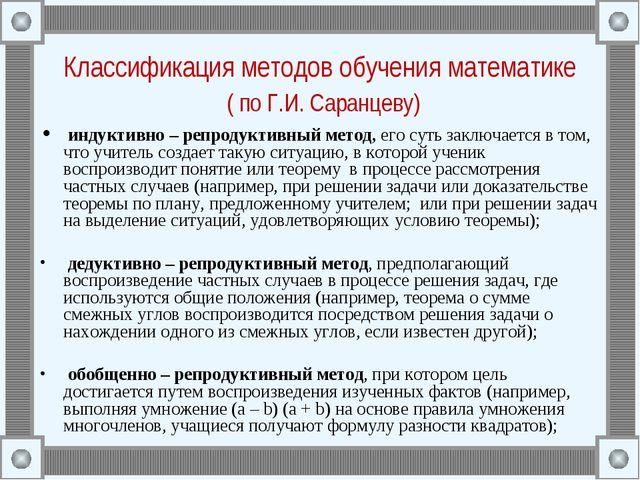 Классификация методов обучения математике ( по Г.И. Саранцеву) индуктивно – р...