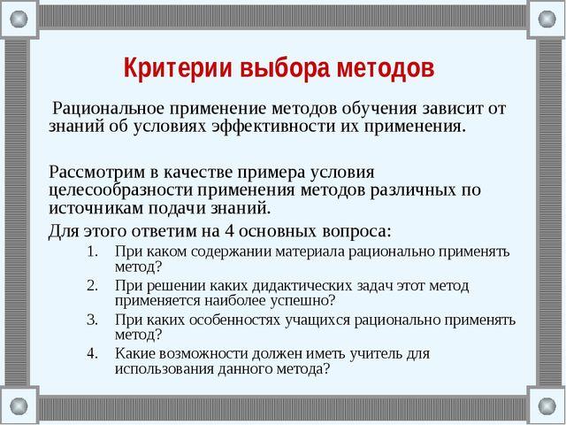 Критерии выбора методов Рациональное применение методов обучения зависит от з...