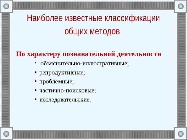 Наиболее известные классификации общих методов По характеру познавательной де...