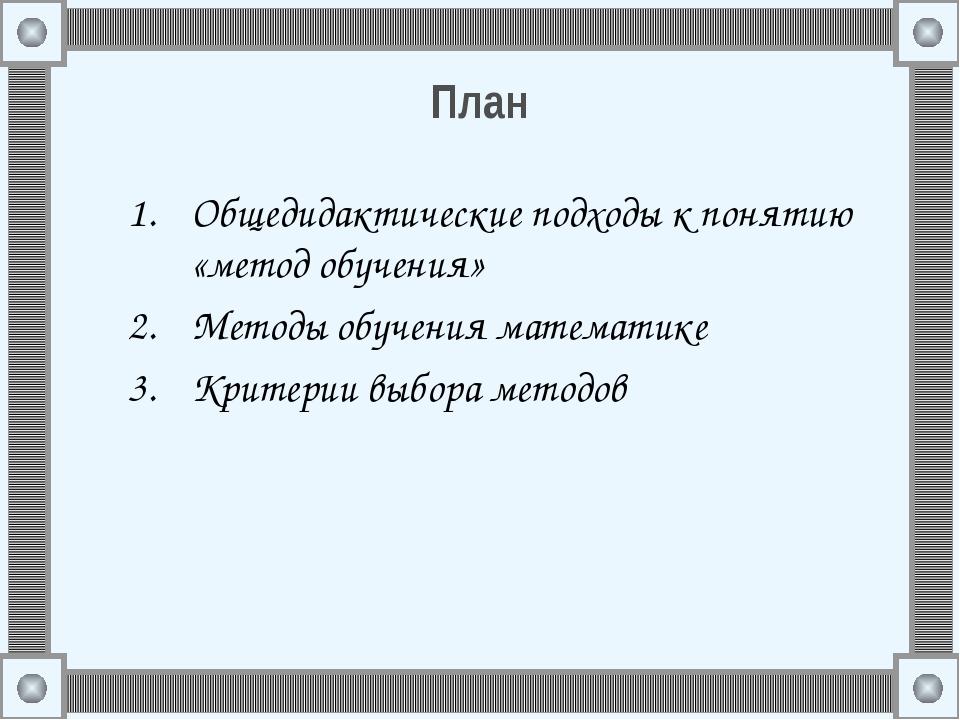 План Общедидактические подходы к понятию «метод обучения» Методы обучения мат...