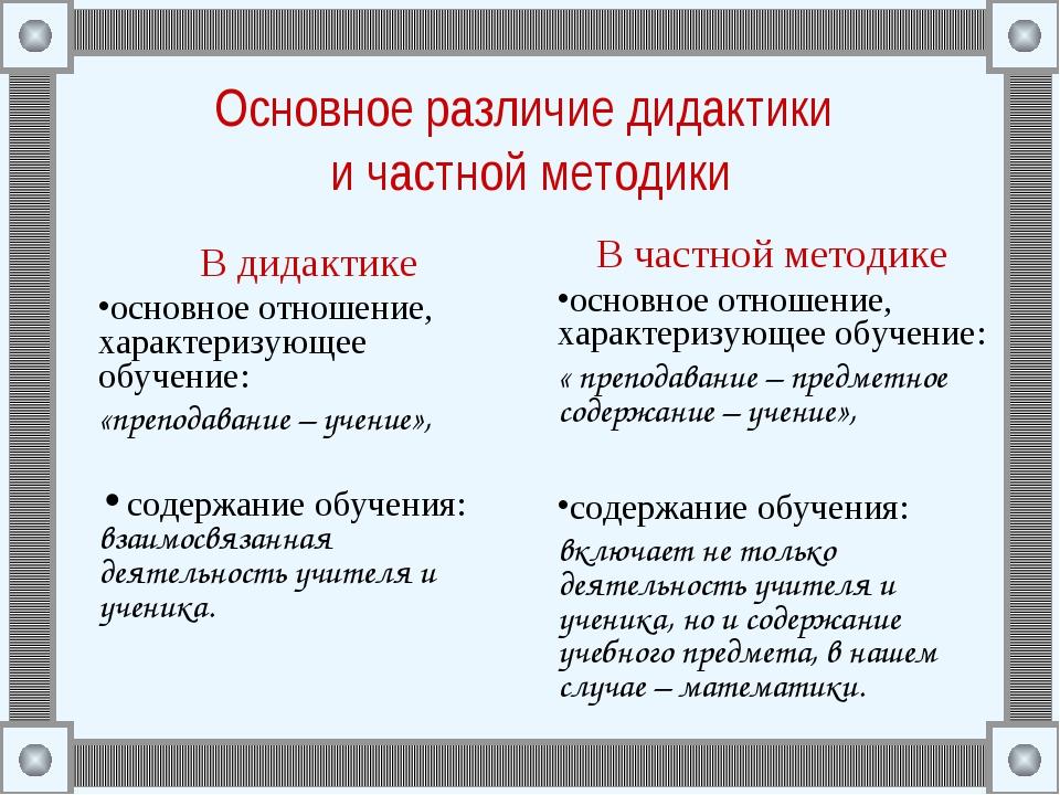 Основное различие дидактики и частной методики В дидактике основное отношение...