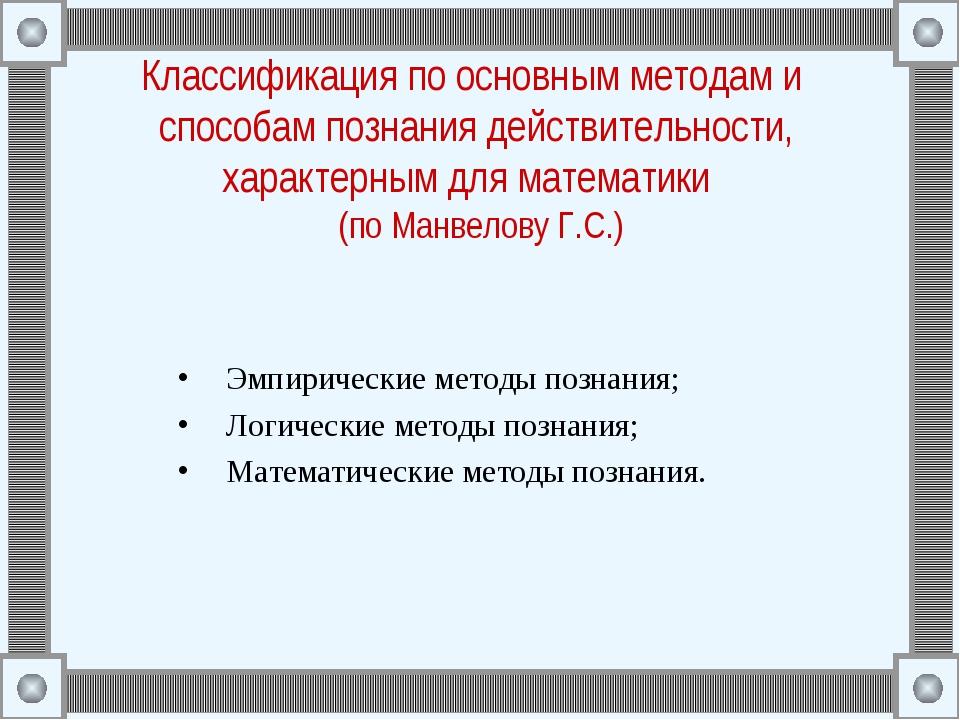 Классификация по основным методам и способам познания действительности, хара...