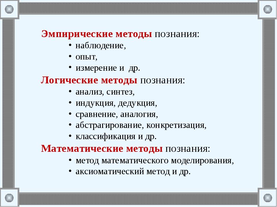 Эмпирические методы познания: наблюдение, опыт, измерение и др. Логические ме...