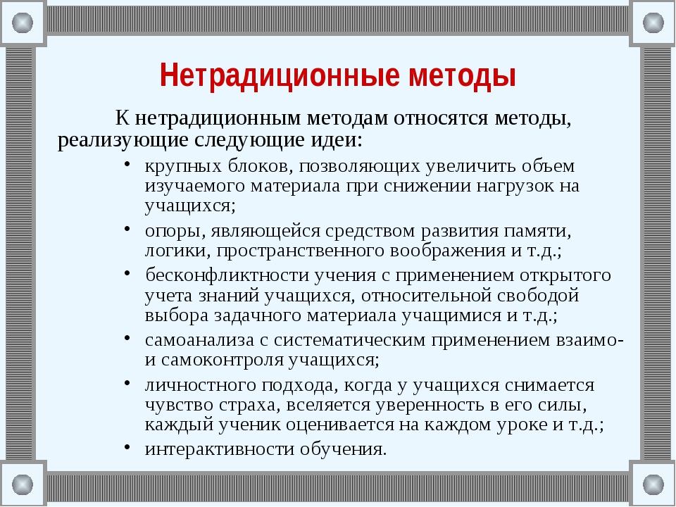 Нетрадиционные методы К нетрадиционным методам относятся методы, реализующие...