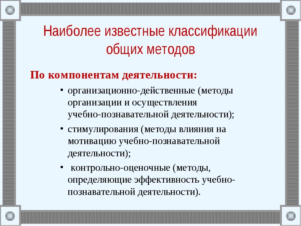 Наиболее известные классификации общих методов По компонентам деятельности: о...