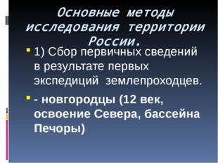 Основные методы исследования территории России. 1) Сбор первичных сведений в
