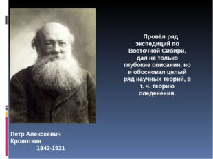 Петр Алексеевич Кропоткин 1842-1921 Провёл ряд экспедиций по Восточной Сибири