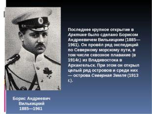 Борис Андреевич Вилькицкий 1885—1961 Последнее крупное открытие в Арктике был