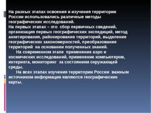 На разных этапах освоения и изучения территории России использовались различн