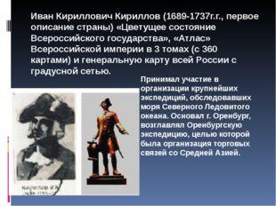 Иван Кириллович Кириллов (1689-1737г.г., первое описание страны) «Цветущее со