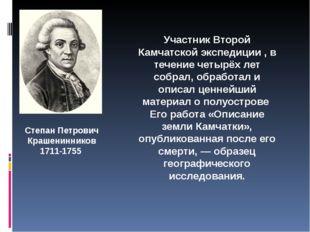 Степан Петрович Крашенинников 1711-1755 Участник Второй Камчатской экспедиции