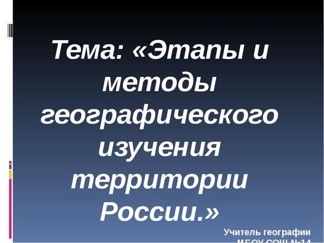 Тема: «Этапы и методы географического изучения территории России.» Учитель г...