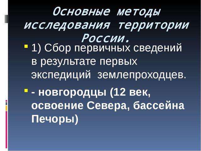 Основные методы исследования территории России. 1) Сбор первичных сведений в...