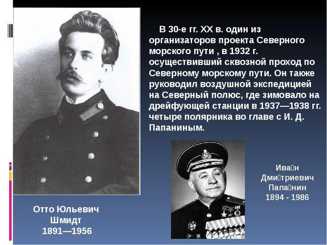 Отто Юльевич Шмидт 1891—1956 В 30-е гг. XX в. один из организаторов проекта С...