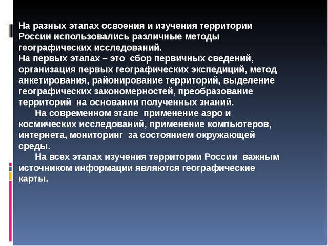 На разных этапах освоения и изучения территории России использовались различн...