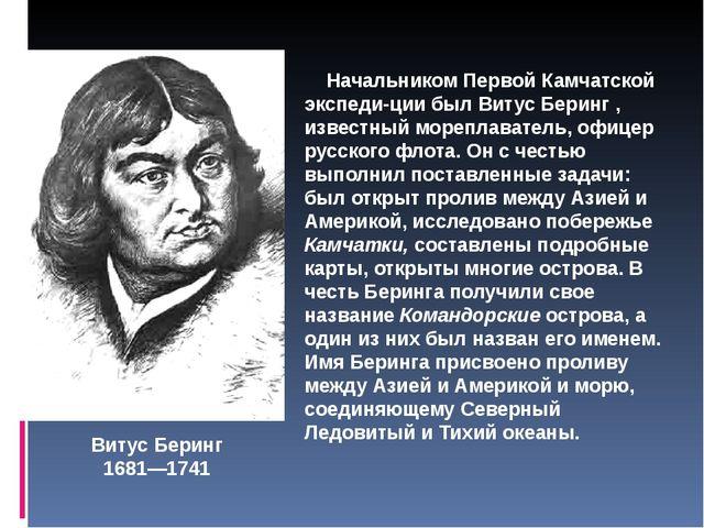 Витус Беринг 1681—1741 Начальником Первой Камчатской экспедиции был Витус Бе...