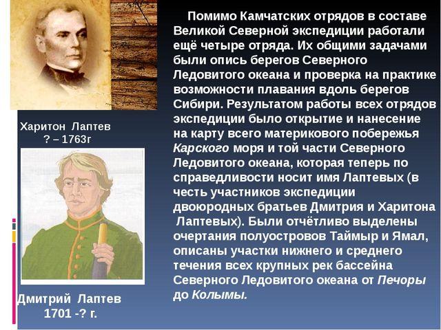 Харитон Лаптев ? – 1763г Дмитрий Лаптев 1701 -? г. Помимо Камчатских отрядов...