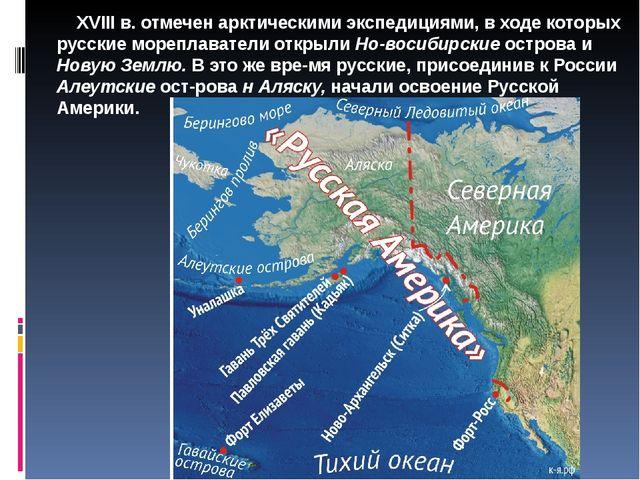 XVIII в. отмечен арктическими экспедициями, в ходе которых русские мореплават...