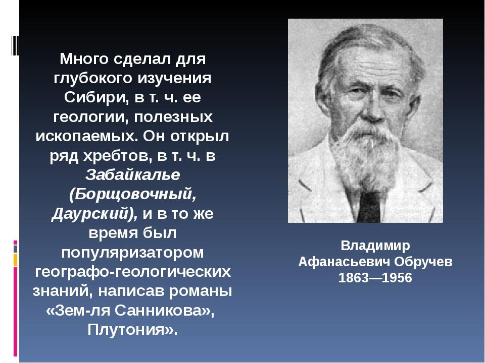Владимир Афанасьевич Обручев 1863—1956 Много сделал для глубокого изучения Си...