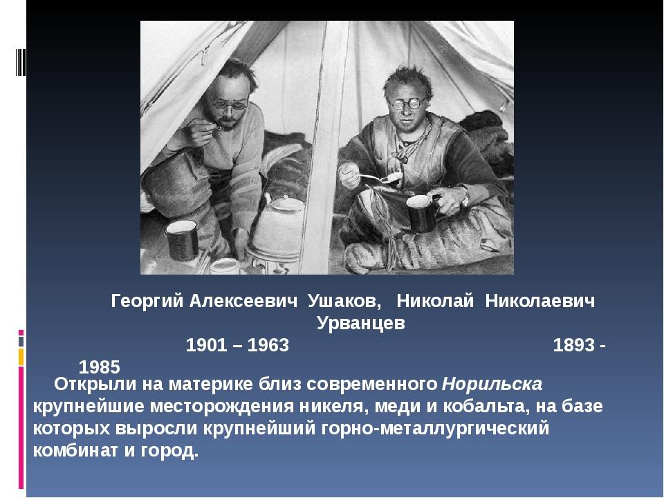 Георгий Алексеевич Ушаков, Николай Николаевич Урванцев 1901 – 1963 1893 - 198...