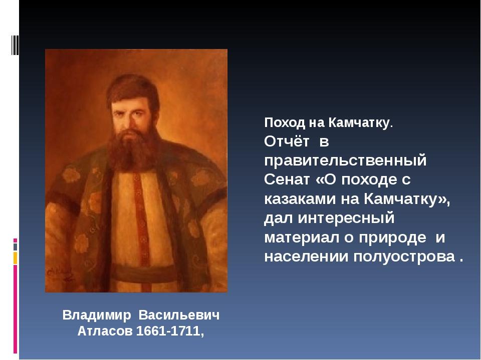 Поход на Камчатку. Отчёт в правительственный Сенат «О походе с казаками на К...