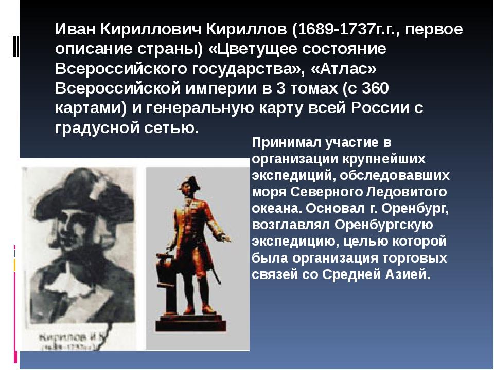 Иван Кириллович Кириллов (1689-1737г.г., первое описание страны) «Цветущее со...
