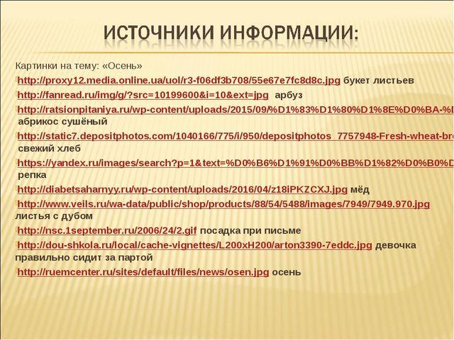 Картинки на тему: «Осень» http://proxy12.media.online.ua/uol/r3-f06df3b708/55...