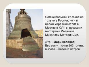 Самый большой колокол не только в России, но и в целом мире был отлит в Москв