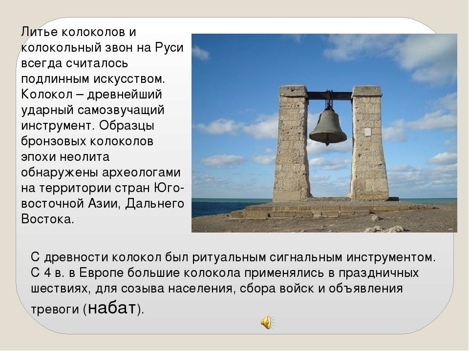 Литье колоколов и колокольный звон на Руси всегда считалось подлинным искусст...
