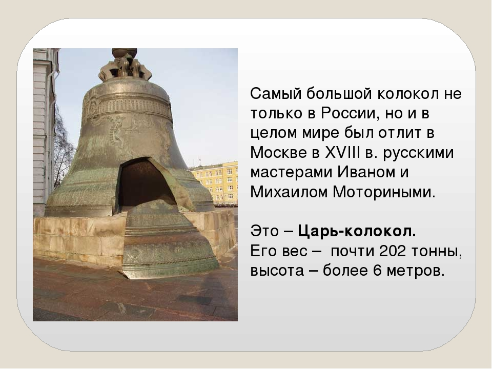 Самый большой колокол не только в России, но и в целом мире был отлит в Москв...