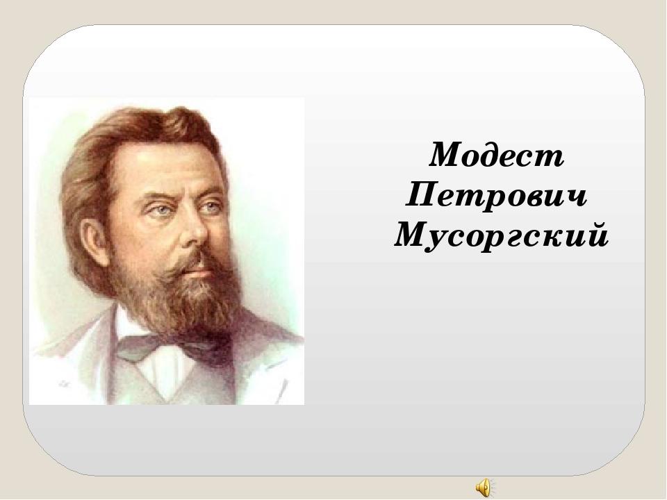 Модест Петрович Мусоргский