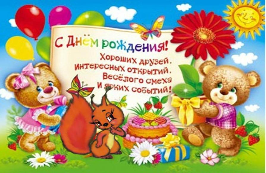 С днём рождения поздравления красивые ребенку