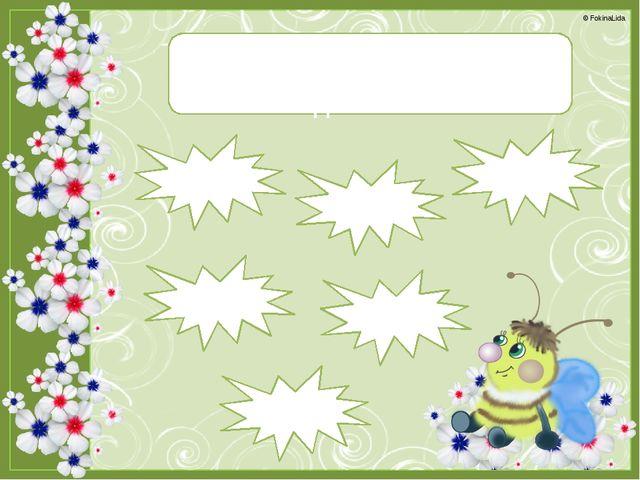 Информационные источники Рамка нежная Цветы Пчёлка © FokinaLida