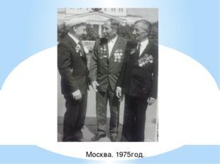 Москва. 1975год.