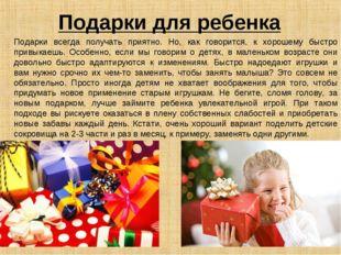 Подарки для ребенка Подарки всегда получать приятно. Но, как говорится, к хор