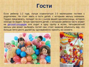 Гости Если ребенку 1-2 года, лучше ограничиться 2-3 маленькими гостями с роди