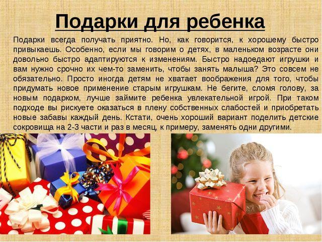 Подарки для ребенка Подарки всегда получать приятно. Но, как говорится, к хор...