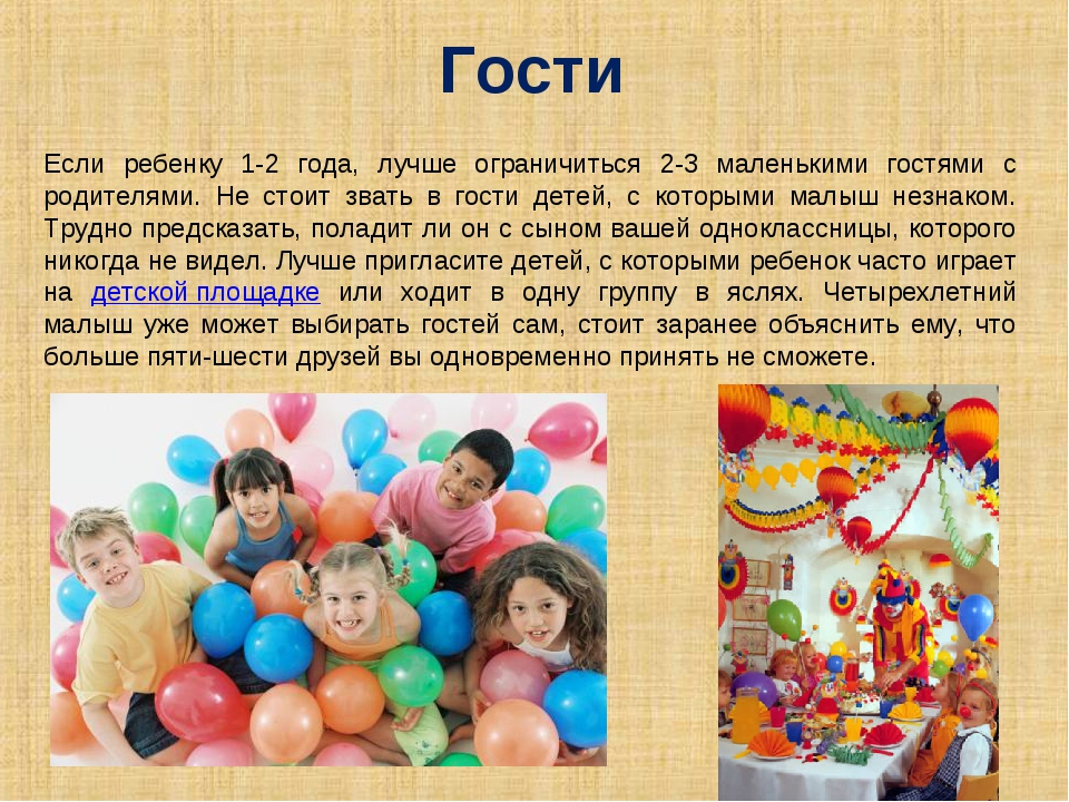 Гости Если ребенку 1-2 года, лучше ограничиться 2-3 маленькими гостями с роди...