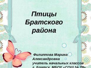 Птицы Братского района Филиппова Марина Александровна учитель начальных класс