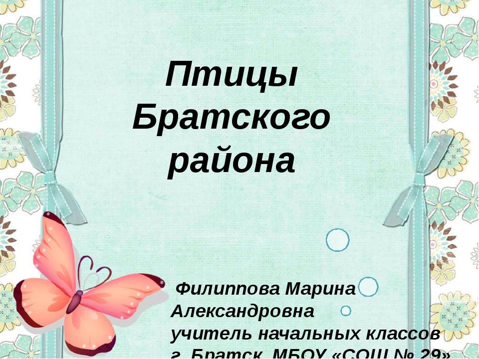Птицы Братского района Филиппова Марина Александровна учитель начальных класс...