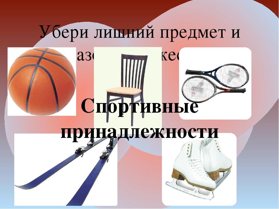 Убери лишний предмет и назови множество Спортивные принадлежности