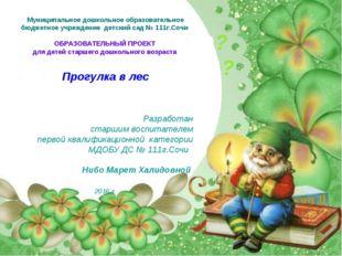 Муниципальное дошкольное образовательное бюджетное учреждение детский сад № 1
