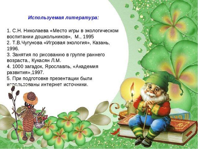Используемая литература: 1. С.Н. Николаева «Место игры в экологическом воспит...