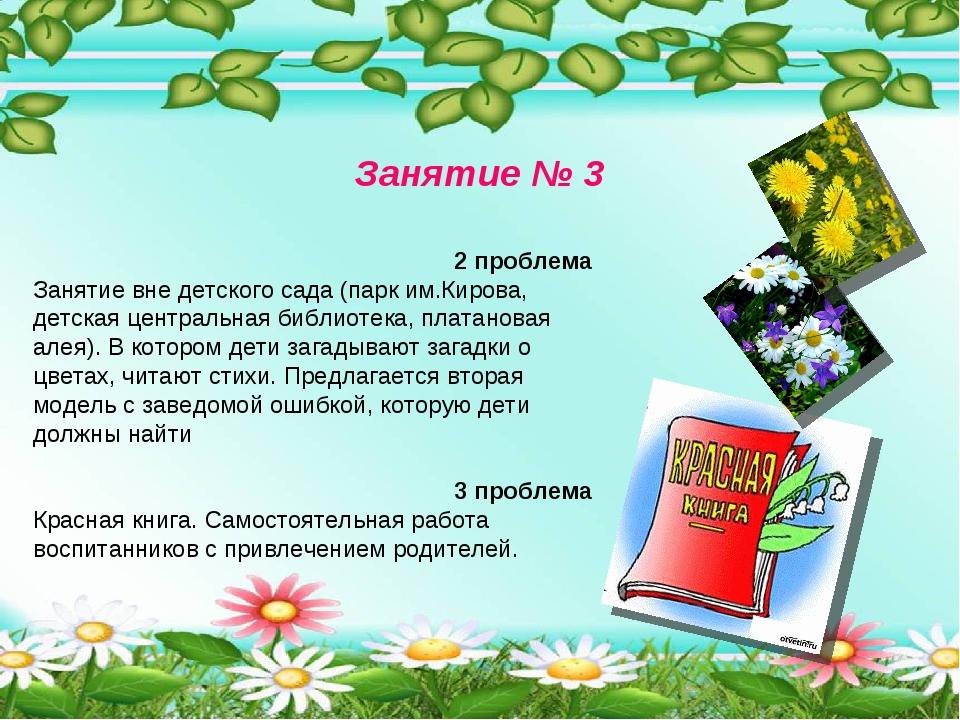 Занятие № 3 2 проблема Занятие вне детского сада (парк им.Кирова, детская цен...