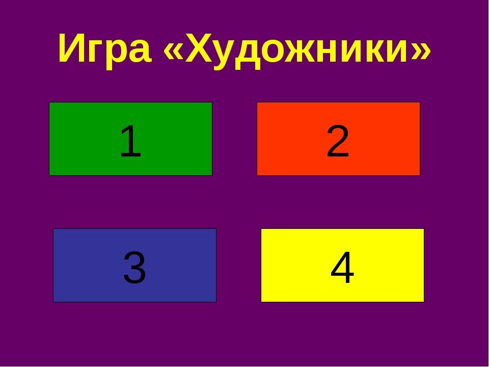 Игра «Художники» 1 2 3 4