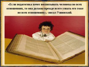 «Если педагогика хочет воспитывать человека во всех отношениях, то она должн