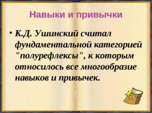 """Навыки и привычки К.Д. Ушинский считал фундаментальной категорией """"полурефлек"""