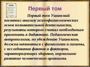 Первый том Первый том Ушинский посвятил анализу психофизиологических основ по
